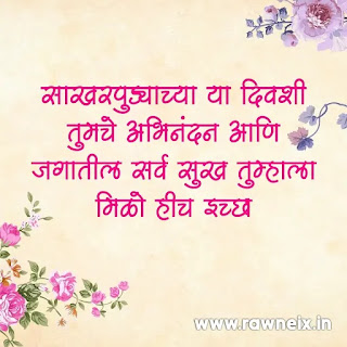 Best Wishes For engagement in Marathi