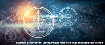 Ethereum-разработчики утвердили два изменения кода для хардфорка Istanbul
