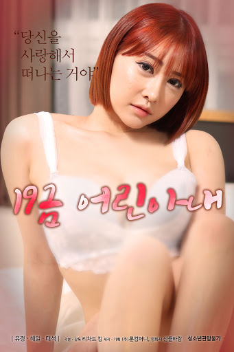 19 Young Wife Full Korean Adult 18+ Movie Online