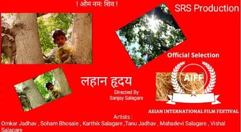 Lahan Rudhay {लहान हृदय } |  India