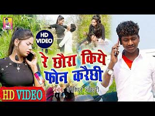 Re Chhaura Kiya Phone Karai Chhi - Bansidhar Chaudhary   Mamta Mahi  Lyrics