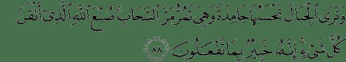 Surat An Naml ayat 88