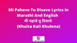 Mi Pahave Tu Disave Lyrics In Marathi And English - मी पहावे तू दिसावे (Khulta Kali Khulena)
