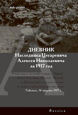 Дневник Наследника Цесаревича Алексея Николаевича за 1917 год