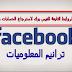 جميع الروابط التابعة للفيس بوك لاسترجاع حساباتكم وتاكيد الحساب وغيرها