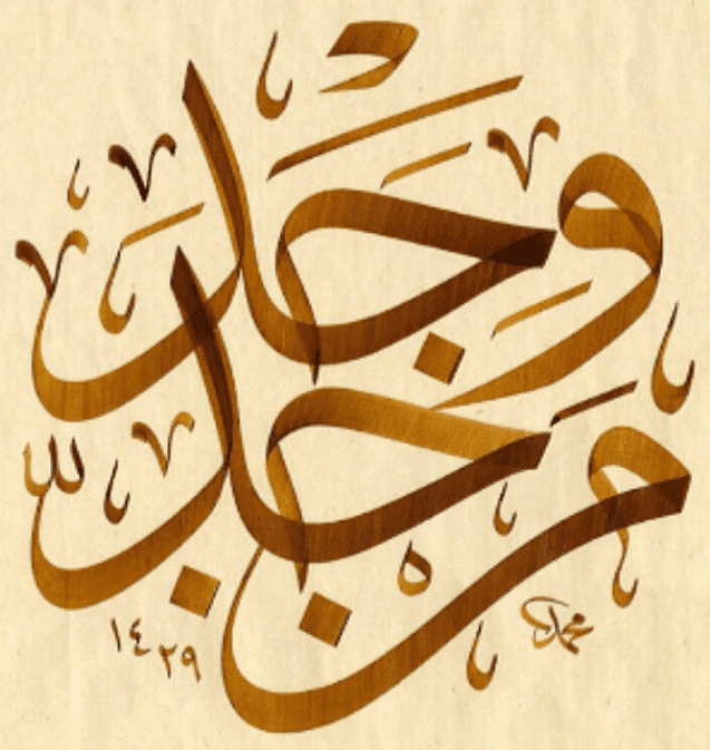 Kaligrafi Mahfudzot Seni Kaligrafi Islam