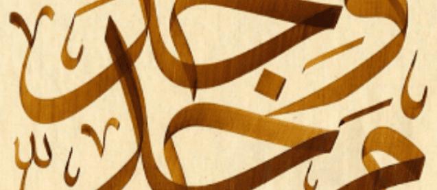 Kaligrafi Arab Kata Mutiara Kaligrafi Islam
