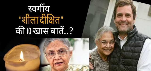 जानिए क्या हुआ था | 10 special things of Sheila Dikshit's political journey