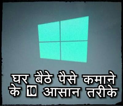 online paise kais kamaye , ghar baithe online paise kaise kamaye puri jankari hindi me