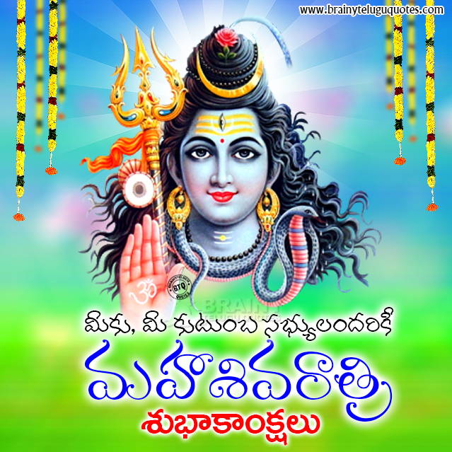 teugu maha shivaraatri greetings, happy maha shivaraatri wallpapers, shivaraatri quotes greetings