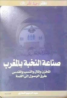 تحميل كتاب صناعة النخبة بالمغرب المخزن والمال والنسب المقدس طرق الوصول إلى القمة لبعد الرحيم العطري pdf