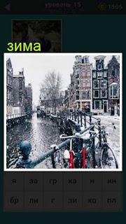в городе наступила зима, все покрыто снегом 667 слов 15 уровень