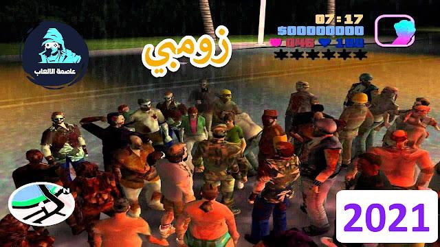 تحميل لعبه جاتا gta vice city Long Night نسخة الزومبي