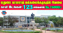 Madurai Kamaraj University Recruitment 2021 123 Project Assistant Posts