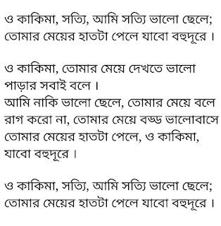 O Kakima Ami Sotty Valo Chela Lyrics