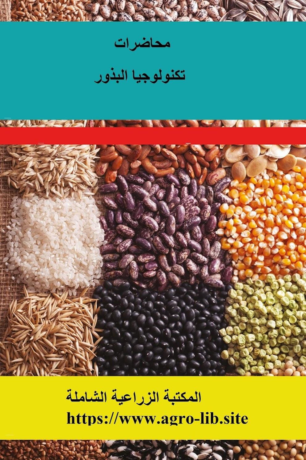 كتاب : محاضرات تكنولوجيا البذور