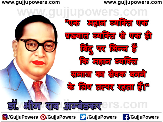 dr babasaheb ambedkar slogan in hindi