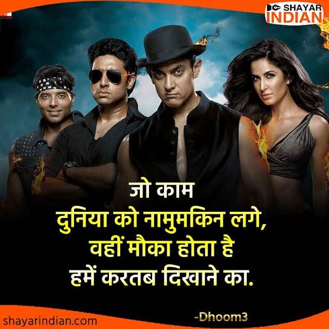 Dhoom 3 Film Dialogue : Duniya, Namumkin, Kartab