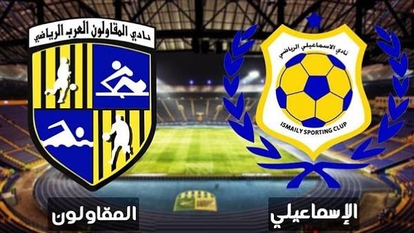 مشاهدة مباراة الاسماعيلي والمقاولون العرب اليوم