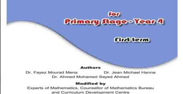 تحميل كتاب الرياضيات باللغة الانجليزية للصف الرابع الابتدائي الترم الأول2019