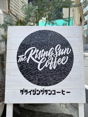 ザライジングサンコーヒー