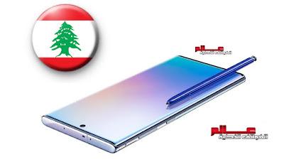 سعر سامسونج جالاكسي نوت samsung galaxy note 10 في لبنان سعر و مواصفات Samsung Galaxy Note 10 في لبنان سعر هاتف/موبايل سامسونج جالكسي نوت samsung galaxy NOTE 10 في لبنان