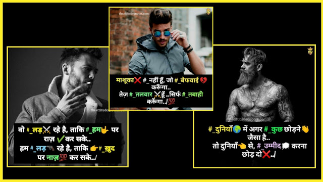 Royal Attitude Status in Hindi 2018 - 2020 || High Attitude Status in Hindi For Insta,fb