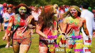 Holi Festival Wishes Status in Hindi