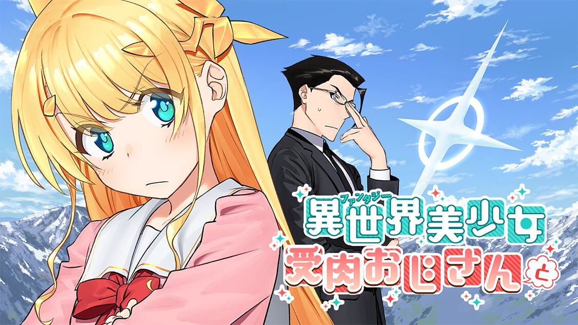Ogłoszenie anime Fantasy Bishoujo Juniku Ojisan to