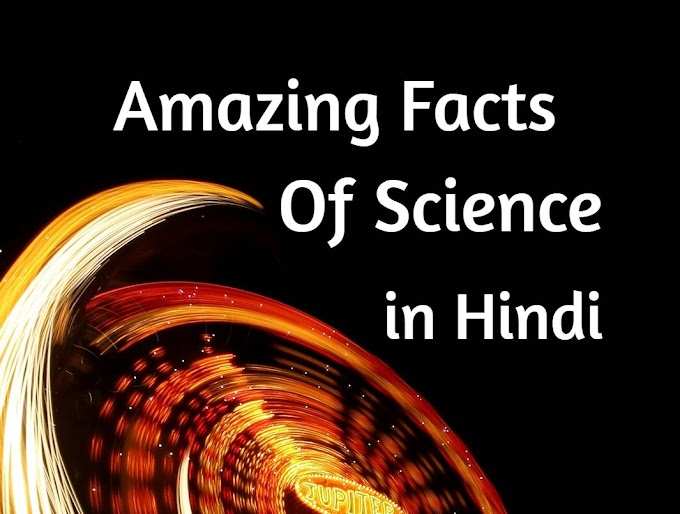 Amazing Facts Of Science in Hindi