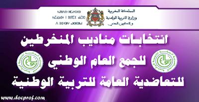 اللائحة النهائية لانتخابات مناديب المنخرطين للجمع العام الوطني للتعاضدية العامة للتربية الوطنية