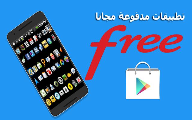 كيف تحصل على تطبيقات مدفوعة من متجر Play Store بشكل مجاني