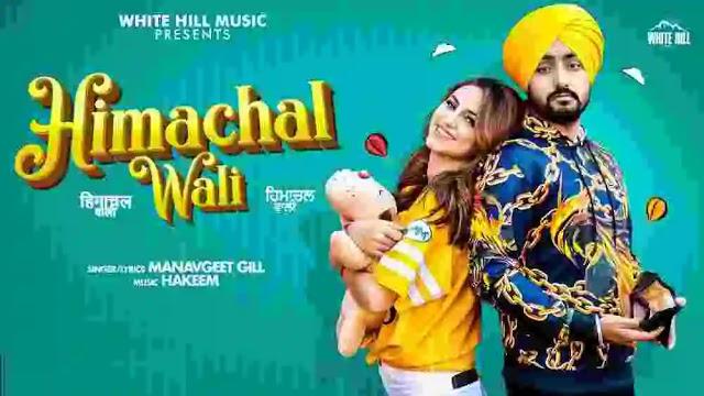 Himachal Wali Lyrics :- Manavgeet Gill   Tanuja, Seerat, Sakshi, Ashmaya
