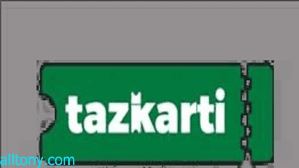 رابط موقع تذكرتي «tazkarti» لحجز تذاكر