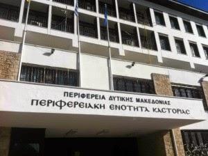 Σύσκεψη του Συντονιστικού Οργάνου Πολιτικής Προστασίας (Σ.Ο.Π.Π) στην Π.Ε. Καστοριάς