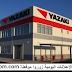 شركة يازاكي تشغيل 20 عامل وعاملة على آلات إنتاج بمدينة فاس ــ زواغة مولاي يعقوب