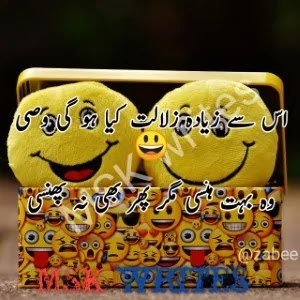 Poetry Funny In Urdu