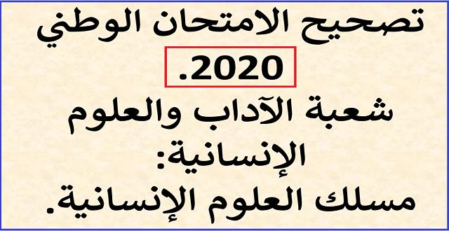 تصحيح الامتحان الوطني اللغة الانجليزية 2020-مسلك علوم انسانية