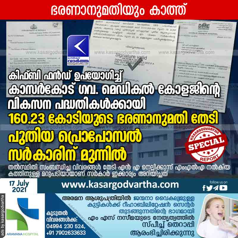Kasaragod, Kerala, News, Development project, Government, Secretary, N.A.Nellikunnu, MLA, Government, Medical College, Health-Department, Health-minister, District, Health,  Department of Medical Education submitted new proposal for development projects of the Medical College in Kasaragod.