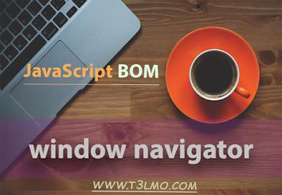 شرح خصائص window navigator