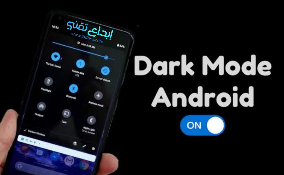 """ DARQ MODE"" تطبيق رائع لاضافة خاصية الوضع الداكن لاجهزة الاندرويد"