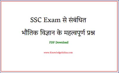 SSC Exam से संबंधित भौतिक विज्ञान के महत्वपूर्ण प्रश्न  | PDF Download |