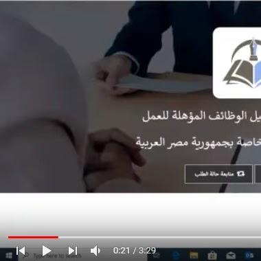 طريقة التسجيل في وظائف بوابة التوظيف للمعلمين - فيديو وزارة التربية والتعليم