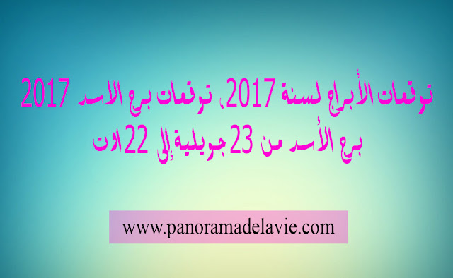توقعات الأبراج لسنة 2017 ، توقعات برج الاسد 2017