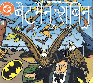 Batman-And-Robin-PDF-Comic-Part-2-In-Hindi-Free-Download