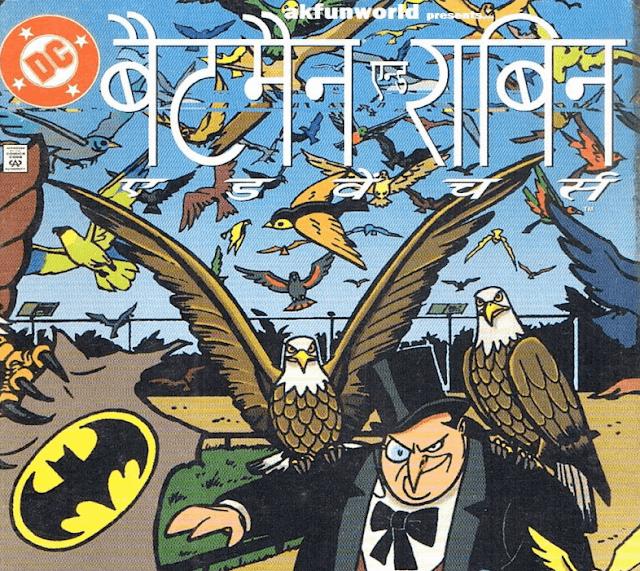 बैटमैन और रोबिन कॉमिक पीडीऍफ़  पुस्तक भाग-2 हिंदी में  | Batman And Robin PDF Comic Part-2 In Hindi Free Download