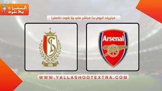 مباراة ارسنال و ستاندر دو لييج البلجيكي اليوم 3-10-2019.الدوري الاوروبي