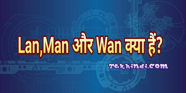 [Network] LAN, MAN, WAN Kya Hai? – जानिए कि Lan,Man और Wan क्या हैं?