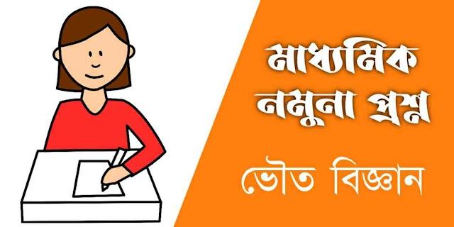 মাধ্যমিক ভৌতবিজ্ঞান নমুনা প্রশ্ন উত্তর সাজেশন 2021 । Madhyamik physical science suggestion 20121 New