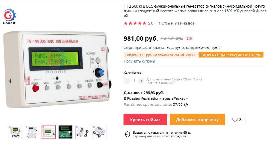 1 Гц 500 кГц DDS функциональные генератор сигналов синусоидальной Треугольники квадратный частота Форма волны пила сигнала 1602 ЖК-дисплей Дисплей